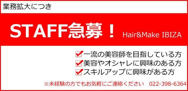 仙台市 五橋駅の美容室、美容師スタッフ募集、求人募集